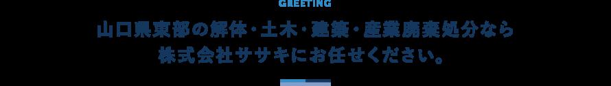 山口県東部の解体・土木・建築・産業廃棄物処分なら株式会社ササキにお任せください。